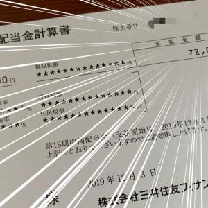 【一般NISAで運用】高配当銘柄の三井住友(8316)から配当金が入金