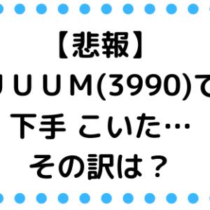 【悲報】マザーズ上場のUUUM(3990)で下手こいた…