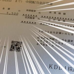 『5G』ど真ん中の高配当銘柄KDDIから配当金が入金されました