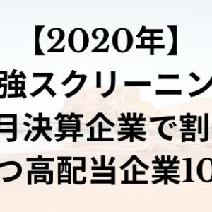 【2020年最強スクリーニング】3月決算企業で割安かつ高配当企業10選