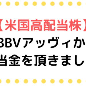 【米国高配当株】ABBVアッヴィから配当金が振りこまれました!!