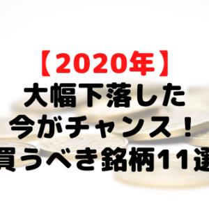 【2020年】大幅下落した今がチャンス!買うべき銘柄11選