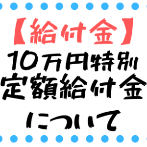 【給付金】10万円特別定額給付金について