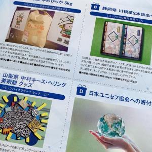 シミックホールディングスから3000円相当の地域特産品カタログが到着