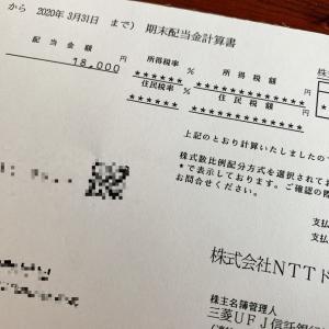 【増配】NISA運用のドコモに配当金の入金が!!非課税ってマジ最高な件