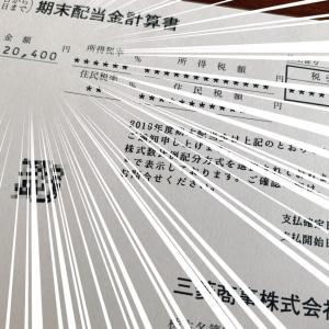 【配当金生活】累進配当政策を実行している三菱商事から配当金の入金が!