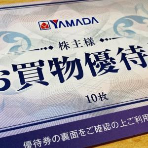 【いまさら感動】ヤマダ電機の株主優待は使い道いろいろ、お得な使い方とは