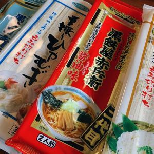 【株価は底抜け】ミツバ(7280)からお気に入りの麺の詰め合わせが到着