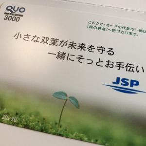 「優待+配当利回り」5%超『JSP(7942)』の株主優待が届きました