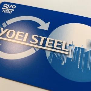 「優待+配当利回り」4.5%『共英製鋼(5440)』の株主優待が届きました