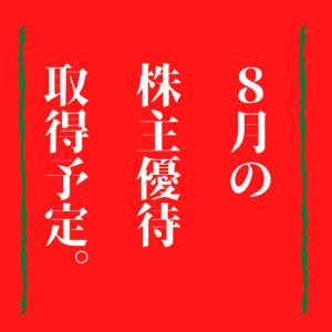 【8月】株主優待マニアの取得予定リスト&8月のおすすめ株主優待!!!