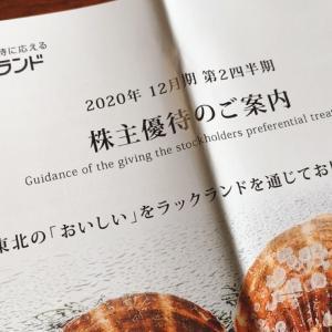【希少】ラックランド(9612)からの株主優待カタログが到着