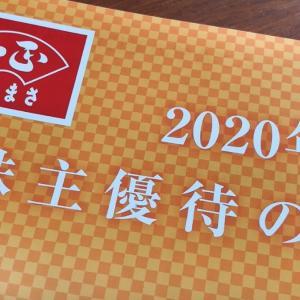 【画像】一正蒲鉾からの株主優待カタログが到着、実際に商品が届くのは3月かよ!!