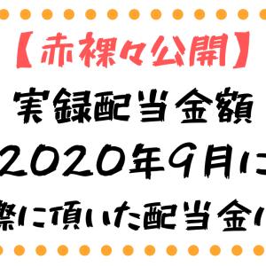 【FIRE】配当金生活中のワタシがもらった2020年9月の配当金を公開