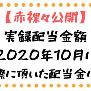 【2020年10月】配当金生活中なのに…ヤバすぎる配当金額を公開します。