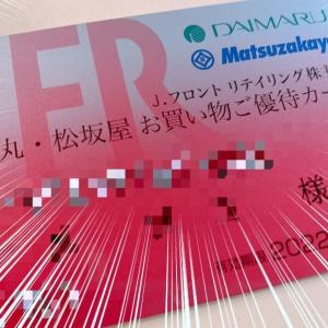 【株主優待 】 Jフロントリテイリング(3086)から10%割引になる大丸・松坂屋お買い物ご優待カードが到着