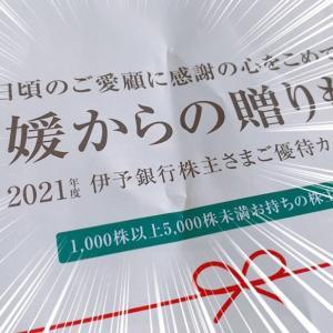 【2021年カタログ全部掲載】伊予銀行から最高の地元物産カタログが届いた!!