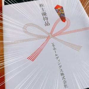 【高配当】長期保有中のVTホールディングスから5000円相当のカタログが届きました~アレコレ考察もしてみますね!