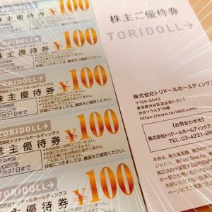 【トリドールの株主優待】年間14000円分の丸亀製麺の食事券を貰ってますキリッ! 株価などアレコレ考察してみますね