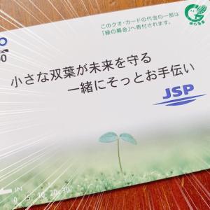 【株主優待】毎年高額クオカードがもらえるJSP(7942)をアレコレ考察してみますね