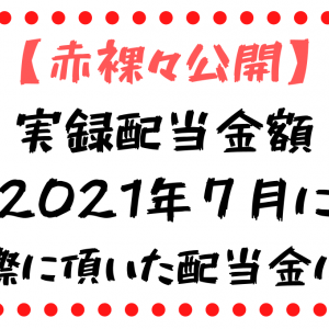 【FIRE年間配当350万円】配当金生活中のワタシが7月にもらった配当金額は