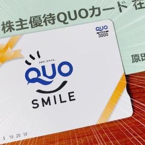 【太っ腹株主優待】原田工業(6904)から高額クオカードが届いたのでアレコレ考察してみますね