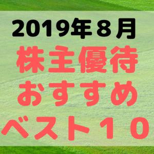 【2019年8月】優待マニアが選ぶ8月権利優待ベスト10