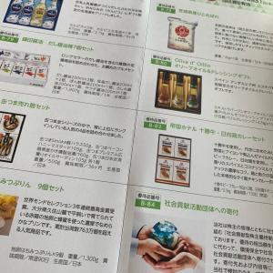 【5月権利株主優待】宝印刷(7921)【カタログギフト】【配当金計算書】到着