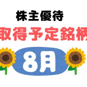 【2019年8月】株主優待取得予定リスト