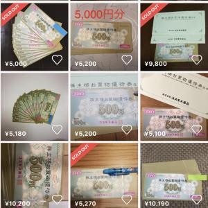 ラクマで【ディスカウントドラッグ-コスモスの株主優待5,000円分】が5,000円で売れました。