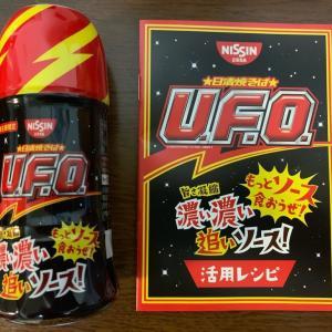 ラクマで日清食品優待品の株主限定「UFO焼きそばソース」が1,000円で売れました。