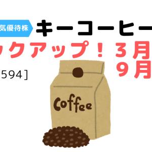 【2019】株主優待でお得に節約-キーコーヒー(2594) 【9月・3月】コーヒーがまとめてもらえます。