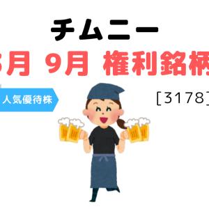 【2019】株主優待でお得に節約-チムニー(3178)【9月・3月】のまとめ[おいしい株主優待]