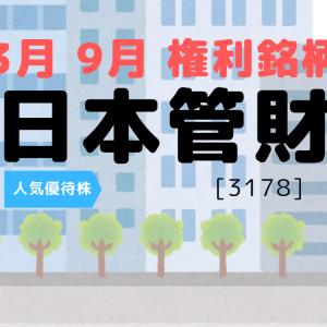 【2019】株主優待でお得に節約-日本管財(9728)【3月9月】のまとめ[カタログギフト]