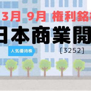 【2019】株主優待でお得に節約-日本商業開発 (3252)【3月9月】のまとめ[カタログギフト]