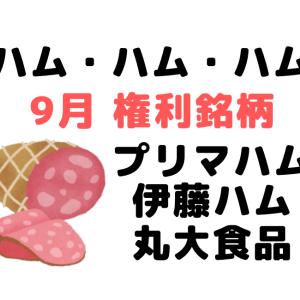 画像付き【2019】9月優待の絶品ハム3兄弟[プリマハム][日本ハム][丸大食品]