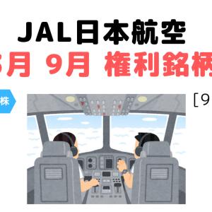 【2019】株主優待でお得に節約-日本航空 (9201)【3月9月】株主割引券 (国内線50%割引)がもらえちゃう!