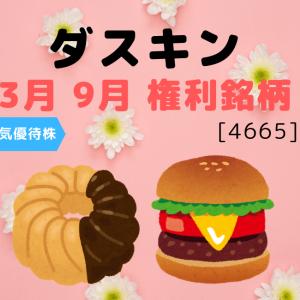 【2019】株主優待でお得に節約-ダスキン(4665)【3月9月】モスでもミスドでも使えちゃいます!