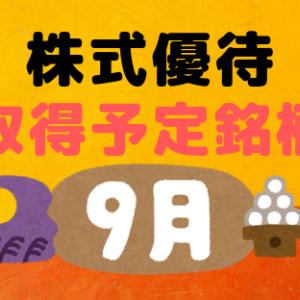 【2019年9月】優待マニアが選ぶ お得な9月権利の株主優待【本当に教えちゃいます!
