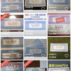 ラクマで【ハニーズHDの株主優待3,000円分】が1,900円で売れました。