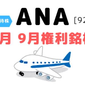 【2019】株主優待でお得に節約-ANAホールディングス(9202)【3月9月】株主割引券がもらえちゃう!