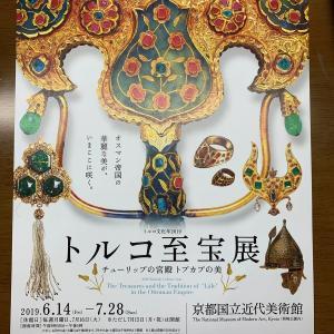 トルコ至宝展 in 京都