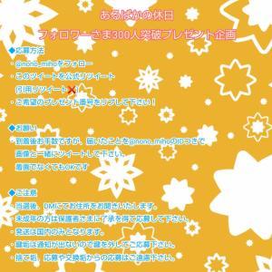 あるぱかの休日Twitterフォロワーさま300人突破企画開催中!