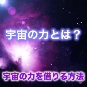 宇宙の力とは?宇宙の力を借りる方法を具体的に3つ解説します!