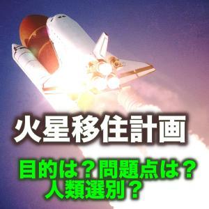 火星移住計画はいつ?なぜ火星へ移住するのか?目的や理由、問題点について詳しく解説!