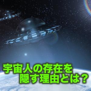 宇宙人の存在を隠す理由とは?米政府やNASAが隠蔽している事実とは?