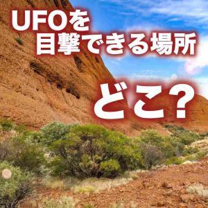 UFOを目撃できる場所はどこ?日本と世界各地のUFO出現場所と出現条件を解説!