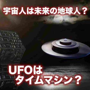 宇宙人グレイは未来から来た地球人で、UFOは未来のタイムマシンなのか?