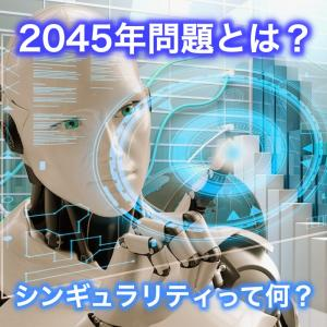 2045年問題とは?シンギュラリティって何?消滅する仕事や対策についても解説!
