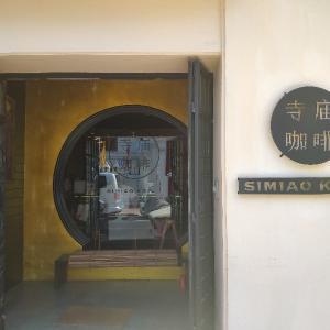 お洒落なカフェ『Simiao kafei』